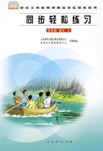 synchronization easy exercise. the fourth grade. language. On(Chinese Edition): BEN SHE.YI MING
