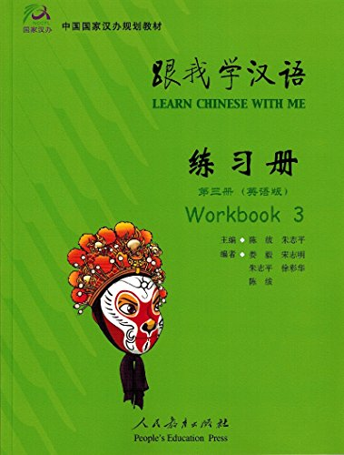 Learn Chinese With Me: Workbook Volume 3 (paperback)