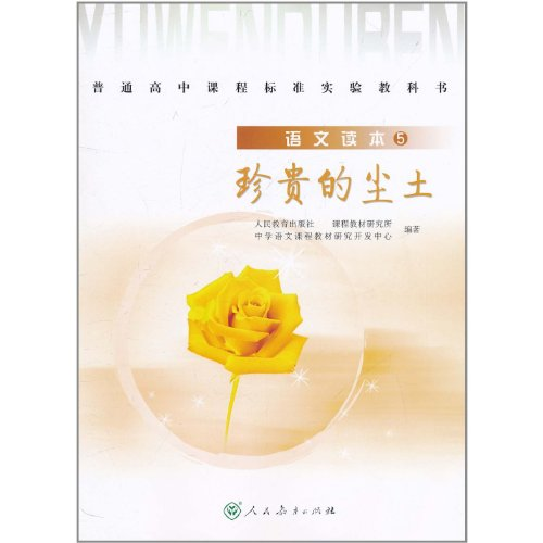 Genuine] Language Reading 5: precious dust -: REN MIN JIAO