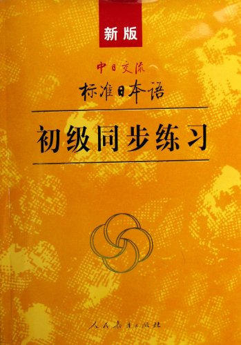 9787107190087: New Standard Japanese for Sino-Japan CommunicationPrimary Synchronous Workbook (with two CDs) (Chinese Edition)