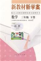 9787107192197: New Textbooks and Study-plan Math 2nd Volume of Grade3 (Chinese Edition)