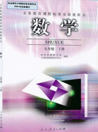 Mathematics ninth grade (Vol.2)(Chinese Edition): BEN SHE.YI MING