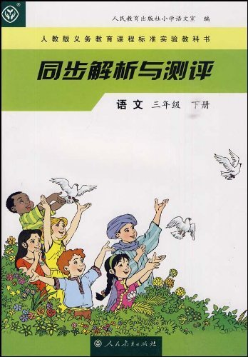 Analysis and Test World Chinese 2nd Volume: ben she