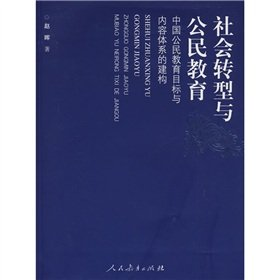 Books 9787107200205 Genuine social transformation and civic education : Chinese civic education ...