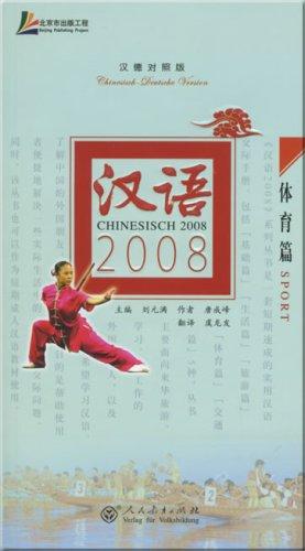 9787107205651: Chinesisch 2008 - Sport