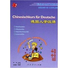 9787107206924: Chinesischkurs Fr Deutsche (German Edition)