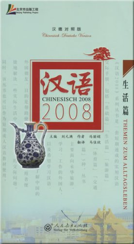 9787107207372: Chinese 2008 Daily ChineseGerman (German Edition)