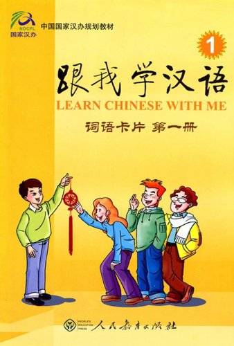 Learn Chinese With Me 1: Flash Cards (Chinese Edition): editor Chen Fu