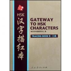 9787107209345: Gateway to HSK Characters Tracing Book B