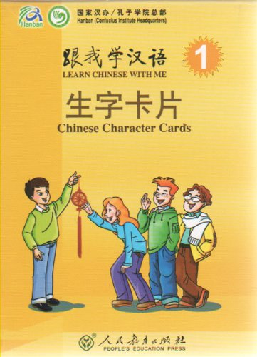 9787107213519: Learn Chinese with Me: Chinese Character Cards 1 (Chinese Edition)