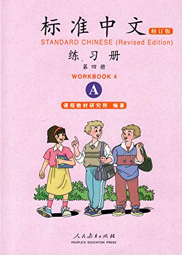 Exercise Book of Standard Chinese (Volume 4,: ben she