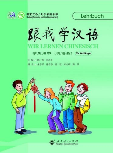 Learn Chinese school textbooks with me (German version)(Chinese Edition): CHEN FU ZHU ZHI PING ZHU