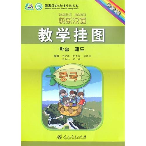 9787107223723: KUAILE HANYU Word & Phrase Cards(korean Edition) (Chinese Edition)
