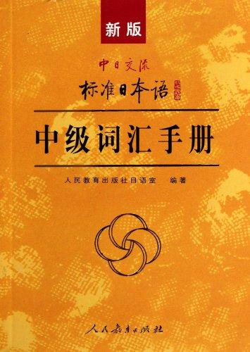 9787107228209: new communication standard Japanese Intermediate Japanese vocabulary Manual [Paperback]