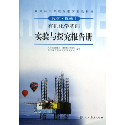 Organic-based experiments and to explore the report: REN MIN JIAO