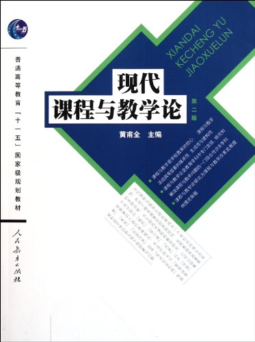 9787107236402: Modern Curriculum and Teaching Theory (Second Edition) (Chinese Edition)