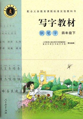 Write textbooks: pen writing (grade 4)(Chinese Edition): REN MIN JIAO YU CHU BAN SHE JIAO XUE ZI ...