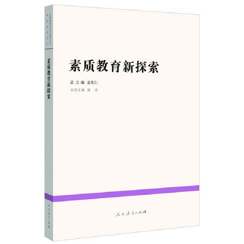 Education reform and development in China Series: Quality Education to explore new(Chinese Edition)...