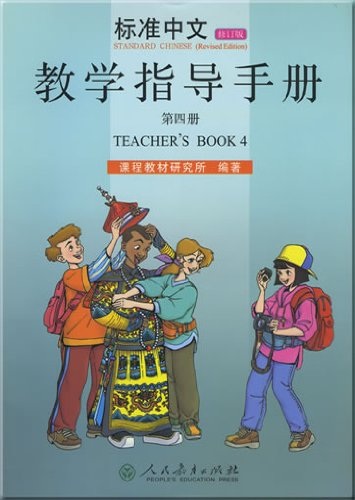 9787107262302: Standard Chinese Vol. 4 - Teacher's Book (Chinese and English Edition)