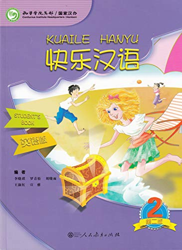 9787107280160: Kuaile Hanyu (2nd Edition) Vol. 2 - Student's Book (English and Chinese Edition)