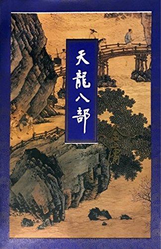 9787108006721: Tian Long Ba Bu #5 (Demi Gods And Semi Devils. Chinese. 5 Vols.)