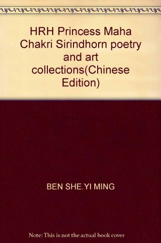 HRH Princess Maha Chakri Sirindhorn poetry and art collections(Chinese Edition): BEN SHE.YI MING