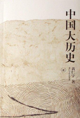 China: A Macro History (Huang Renyu zuo pin xi lie) (Chinese Edition): huang ren yu