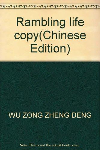 Rambling life copy(Chinese Edition): WU ZONG ZHENG DENG