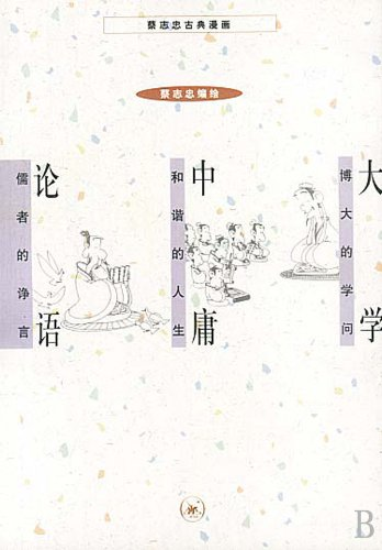 9787108014764: Great Learning (Chinese Edition)