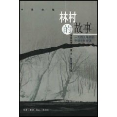 Lam s story: in 1949 China s rural areas after the change (paperback): HUANG SHU MIN
