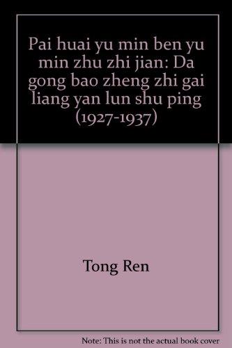 Pai huai yu min ben yu min: Tong Ren