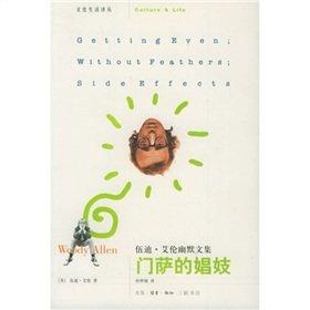 Mensa prostitutes(Chinese Edition): WU DI ? AI LUN