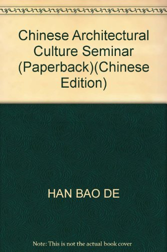 China Architectural Culture Lecture(Chinese Edition): HAN BAO DE ZHU