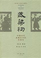 9787108023872: Wu Liang Shrine: Ancient Chinese Art of the ideological portrait [Paperback]