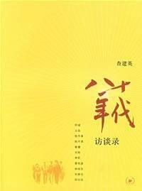 eighties: Interview: CHA JIAN YING