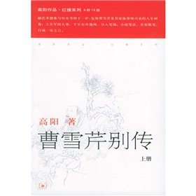 9787108024169: Cao Xueqin Biography (Set 2 Volumes) (Paperback)