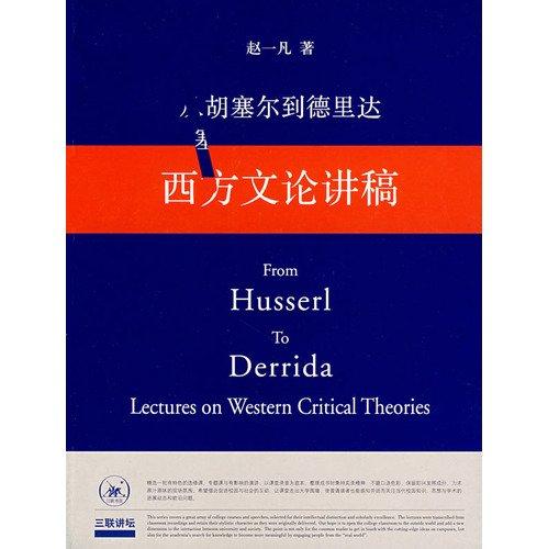 script from Husserl to Derrida Western Literature (Paperback): ZHAO YI FAN