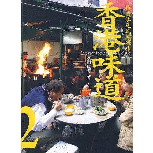 Hong Kong taste 2 (paperback): OU YANG YING JI