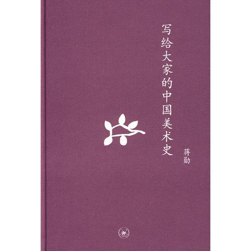 write all of the Chinese art history [hardcover]: JIANG XUN