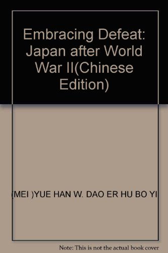 9787108029744: Embracing Defeat: Japan after World War II(Chinese Edition)