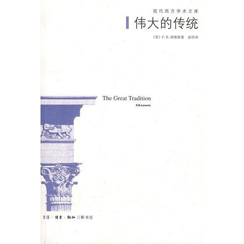 Great Tradition (Paperback)(Chinese Edition): F.R. LI WEI SI