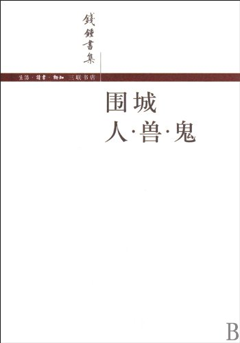 9787108033079: Fortress Besieged, Men, Beasts And Ghosts/Anthology of Qian Zhongshu (Chinese Edition)
