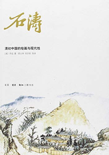 9787108033482: Shi Tao-Chinese Painting and Modernity in Early Qing Dynasty (Chinese Edition)