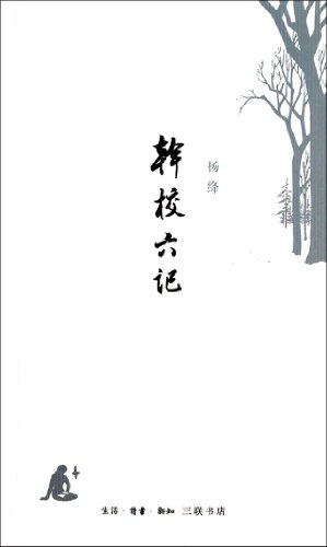 9787108034571: Six Chapters of Life in a Cadre School (Chinese Edition)