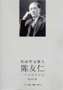 9787108034854: Republic of China Foreign strongman Eugene Chen: A Family Legend (Paperback)
