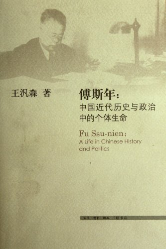 9787108035035: Fu Sinian: an Individual between Modern History and Politics of China (Chinese Edition)