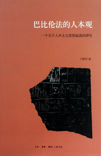 9787108036629: Exploration into Humanistic View of Babylon Code-A Study on the Origin of Humanism Thought (Chinese Edition)