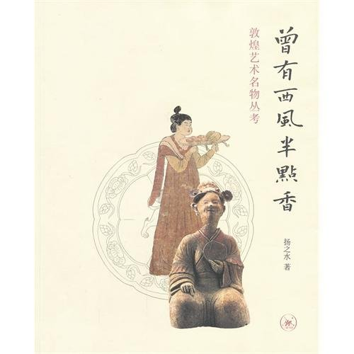 9787108037886: Once West Wind Brings Sweet-- textual research famous art in Dun huang (Chinese Edition)
