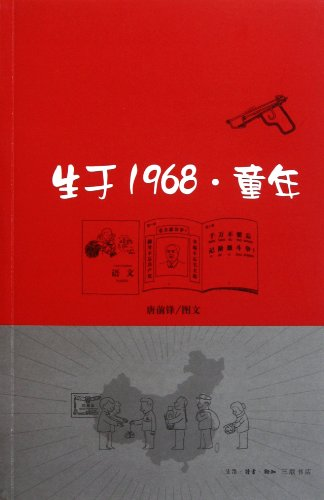 9787108038111: Born in 1968: a Childhood (Chinese Edition)