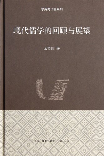 9787108040220: Review of and Prospects for Contemporary Confucianism (Chinese Edition)